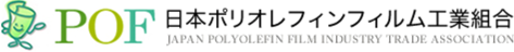 POF 日本ポリオレフィンフィルム工業組合 JAPAN POLYOLEFIN FILM INDUSTRY TRADE ASSOCIATION
